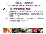 recessive single gene disorders