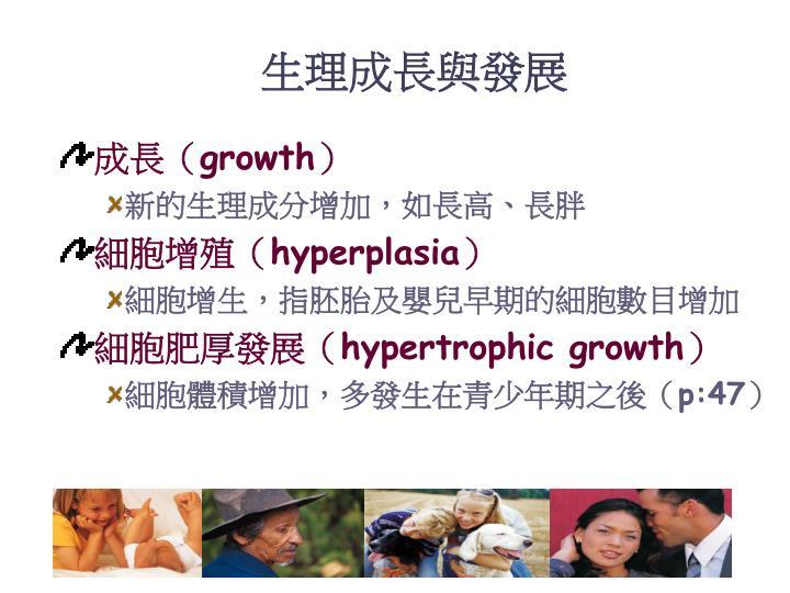 生理成長與發展