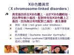 x x chromosome linked disorders