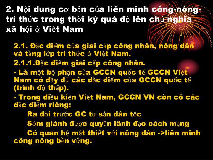 2. Nội dung cơ bản của liên minh công-nông-trí thức trong thời kỳ quá độ lên chủ nghĩa xã hội ở Việt Nam