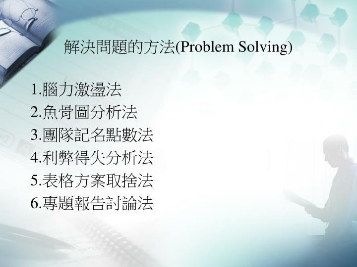 解決問題的方法