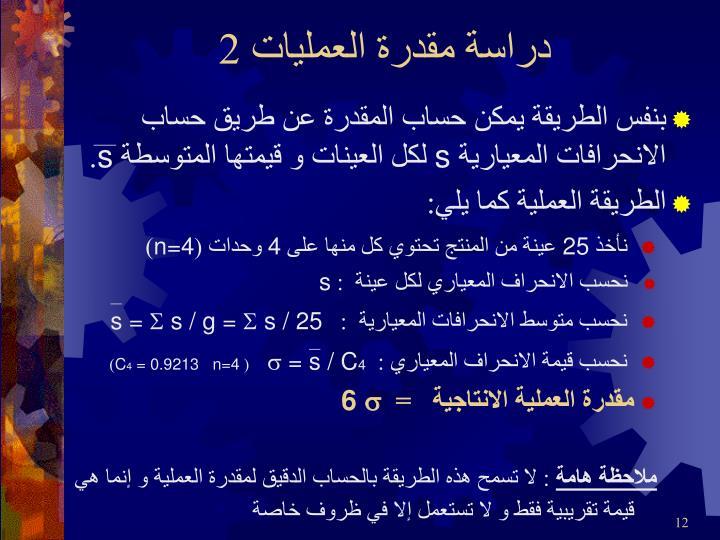 دراسة مقدرة العمليات 2