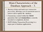 main characteristics of the database approach 3