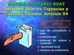 manual tarifario soat derechos sala en urgencias y consulta externa art culo 541
