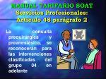 manual tarifario soat servicios profesionales art culo 48 par grafo 2