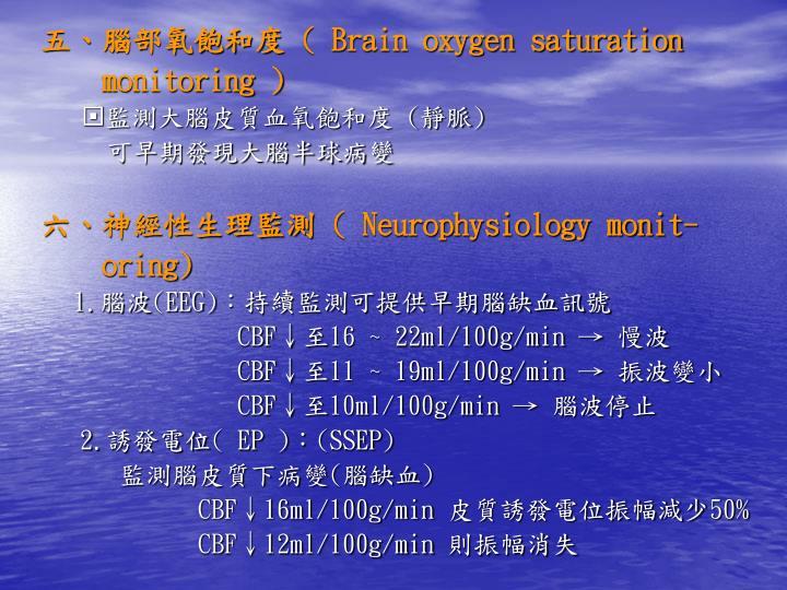 五、腦部氧飽和度