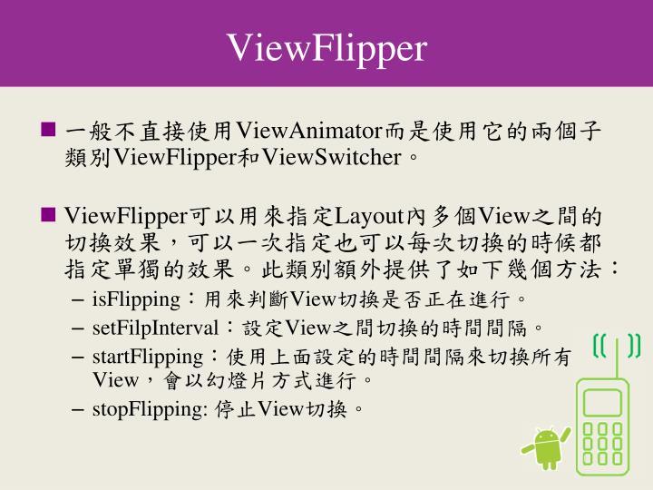 ViewFlipper