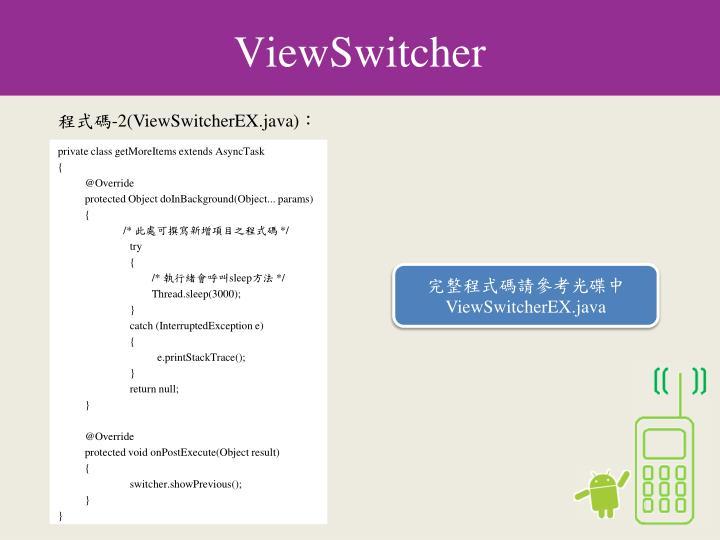 ViewSwitcher