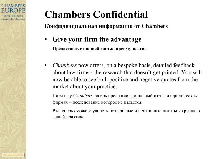 Chambers Confidential