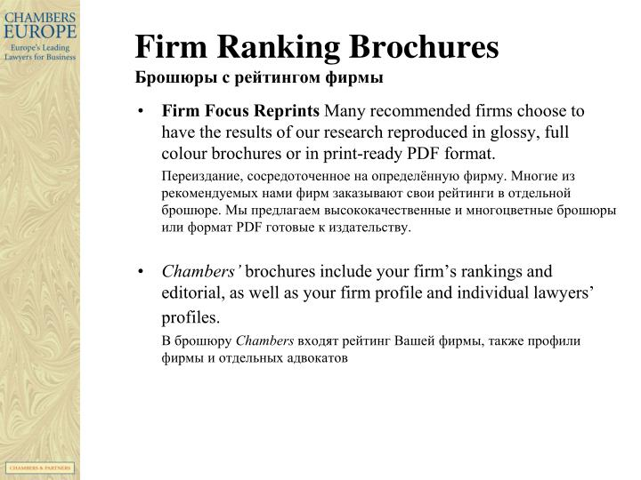 Firm Ranking Brochures