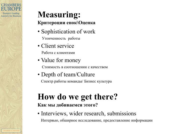 Measuring: