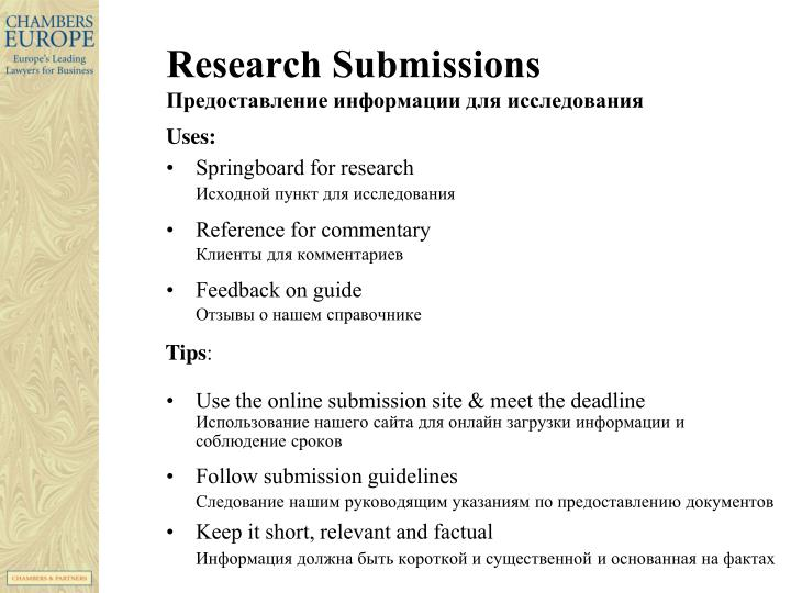 Research Submissions