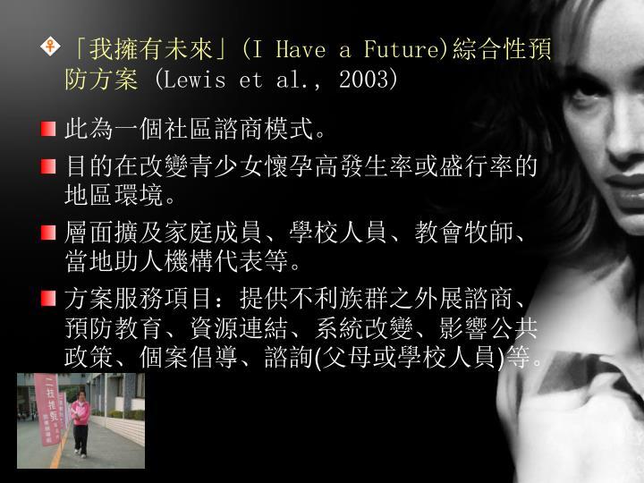 「我擁有未來」