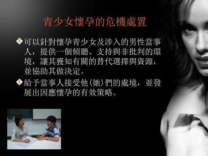 青少女懷孕的危機處置