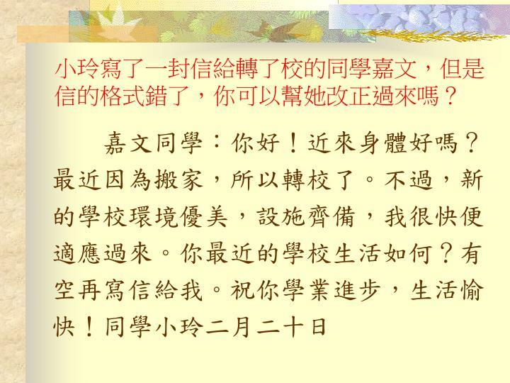 小玲寫了一封信給轉了校的同學嘉文,但是信的格式錯了,你可以幫她改正過來嗎?