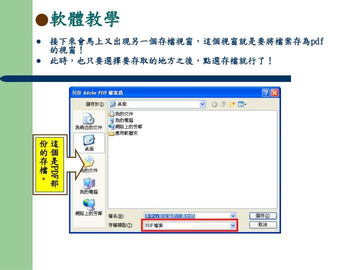 接下來會馬上又出現另一個存檔視窗,這個視窗就是要將檔案存為