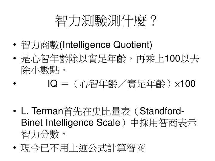 智力測驗測什麼?