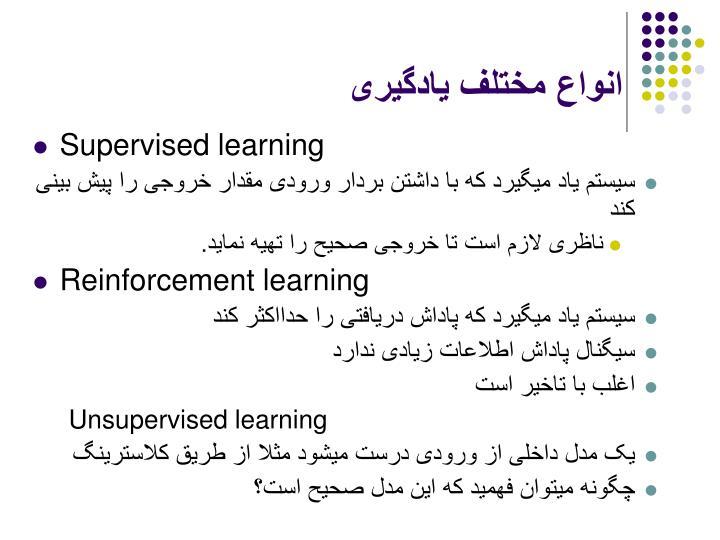 انواع مختلف یادگیری
