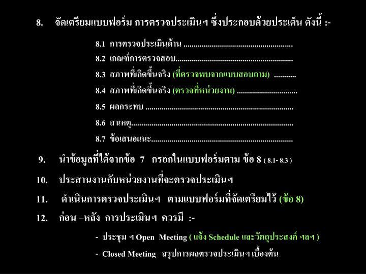 8.     จัดเตรียมแบบฟอร์ม การตรวจประเมินฯ ซึ่งประกอบด้วยประเด็น ดังนี้