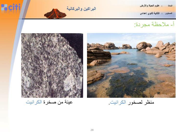 علوم الحياة والأرض