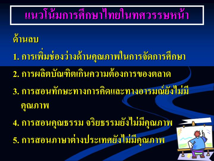 แนวโน้มการศึกษาไทยในทศวรรษหน้า