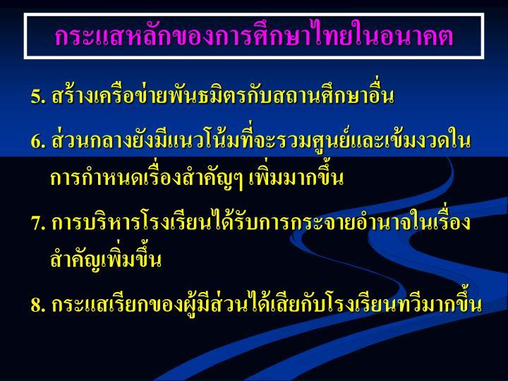 กระแสหลักของการศึกษาไทยในอนาคต