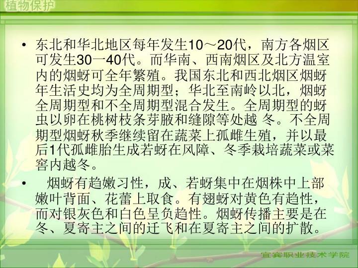东北和华北地区每年发生