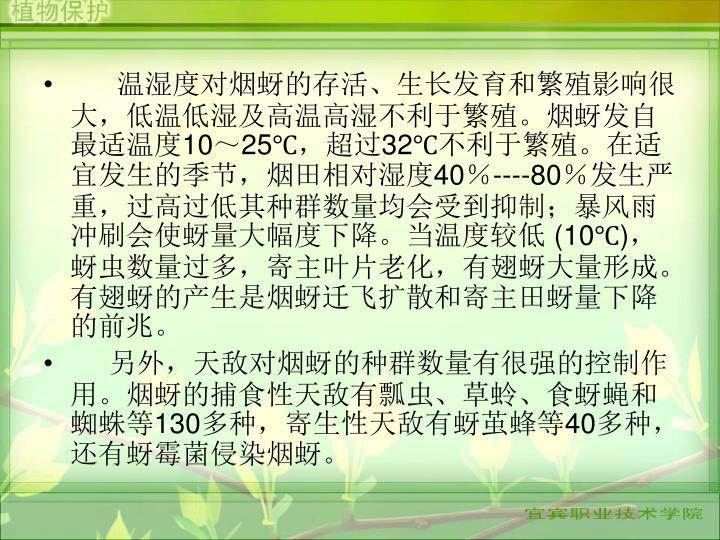 温湿度对烟蚜的存活、生长发育和繁殖影响很大,低温低湿及高温高湿不利于繁殖。烟蚜发自最适温度