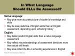 in what language should ells be assessed