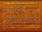 cooperative bargaining models i