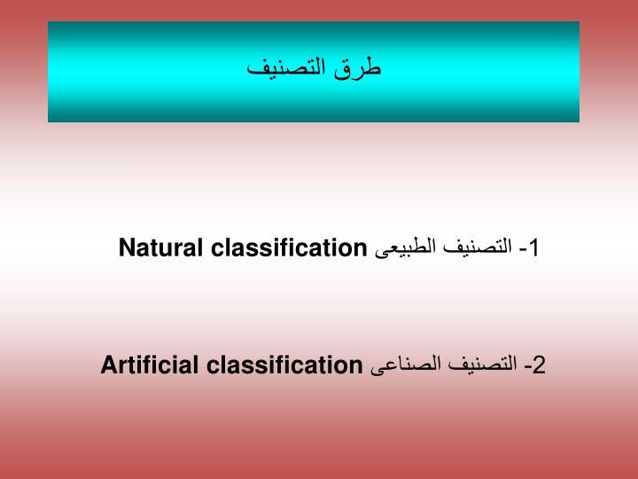 طرق التصنيف