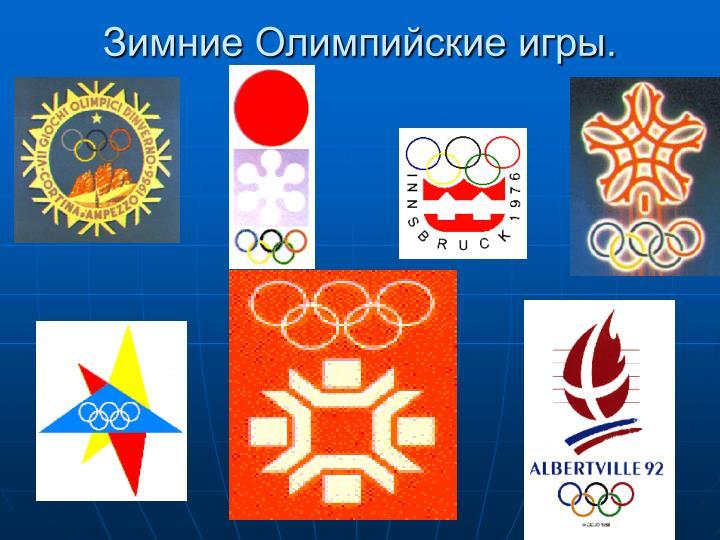 Зимние Олимпийские игры.