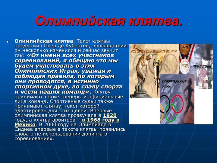 Олимпийская клятва.