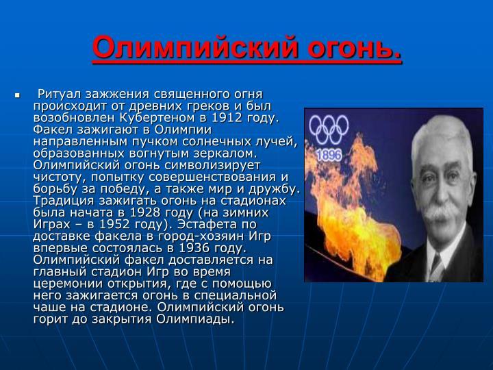 Олимпийский огонь.