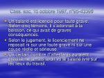 cass soc 15 octobre 1997 n 95 43390