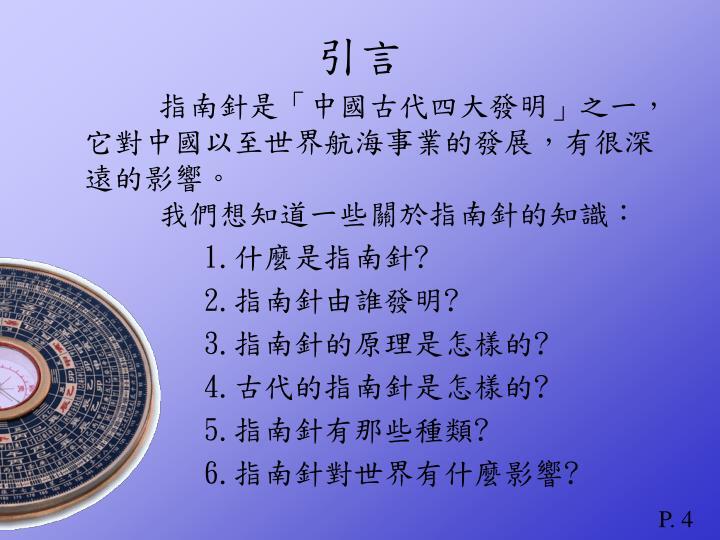 指南針是「中國古代四大發明」之一