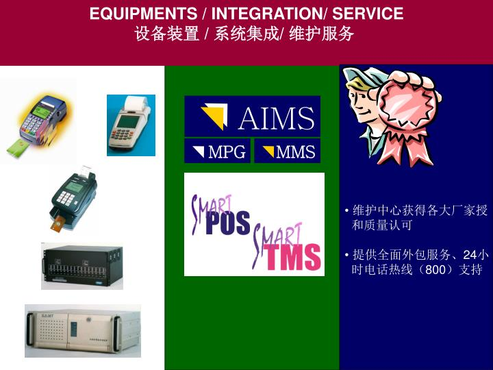 EQUIPMENTS / INTEGRATION/ SERVICE
