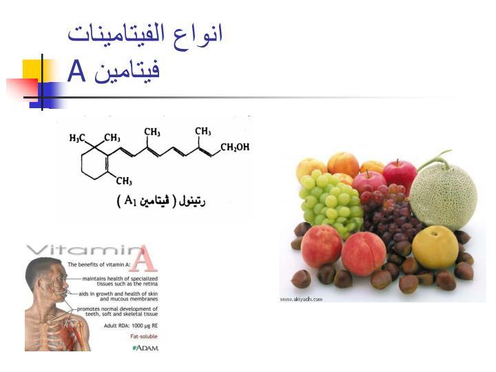 انواع الفيتامينات