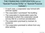 the financing corporation a k a special purpose entity or special purpose vehicle