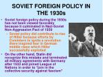 soviet foreign policy in the 1930s
