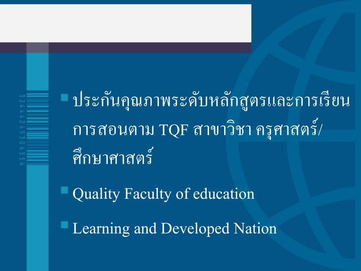 ประกันคุณภาพระดับหลักสูตรและการเรียนการสอนตาม