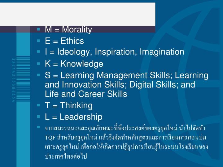 M = Morality
