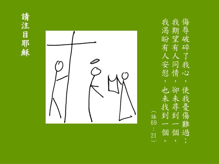 請注目耶穌