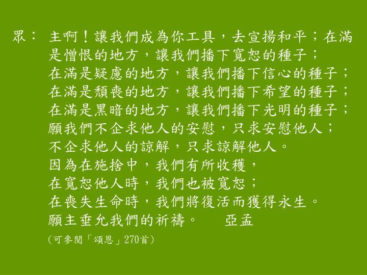 眾:主啊!讓我們成為你工具,去宣揚和平;在滿是憎恨的地方,讓我們播下寬恕的種子;