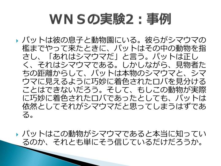 WNSの実験