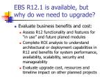 ebs r12 1 is available but why do we need to upgrade