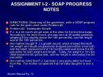 assignment i 2 soap progress notes