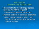 who unicef joint monitoring program jmp