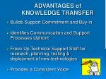 advantages of knowledge transfer1