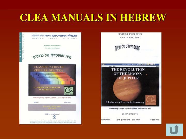 CLEA MANUALS IN HEBREW